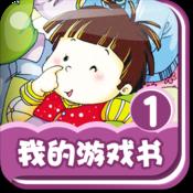 天才宝宝必玩116个智力游戏(上篇)-BabyBooks